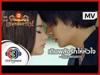Embedded thumbnail for MV เพลงเติมพลังรักให้ห้วใจ